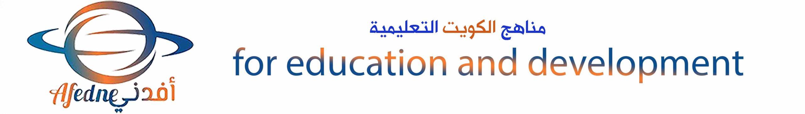 مناهج الكويت الدراسية